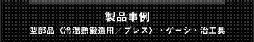 製品事例~金部品(冷温熱鍛造用/プレス)・ゲージ・治工具